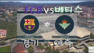 프리메라리가 바르셀로나 vs 레알베티스 매치 경기 예측 게임 하이라이트 영상
