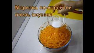 Морковь по-корейски в домашних условиях. Быстро, просто и очень вкусно!