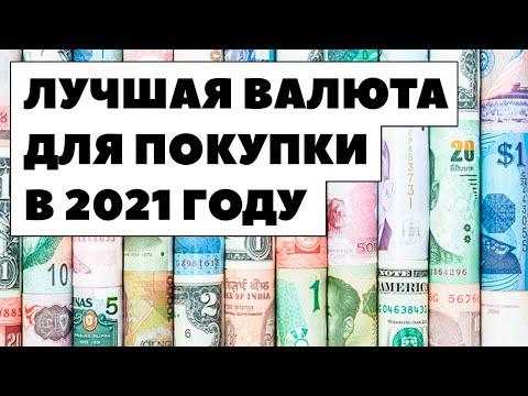 ????????Прогноз по валюте на 2021 год. Какую валюту покупать в 2021 году
