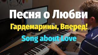 Скачать Песня о Любви из к ф Гардемарины Вперед Song About Love ноты