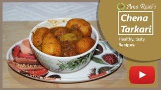 Chena Tarkari Recipe | ଛେନା ତରକାରୀ  | Homemade Cottage Cheese Curry in Odia - Ama Rosei