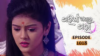 Tarini Akhira Tara | Full Ep 1018 | 7th May 2021 | Odia Serial - TarangTV