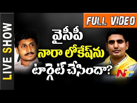 Will YCP Target Nara Lokesh? || How Will be Political Fight in AP? || Live Show Full Video || NTV