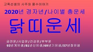 2020년 경자년 닭띠운세/새해운세/신년운세/토정비결