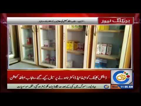 Punjab Health Commission action against Quacks in Rajanpur thumbnail