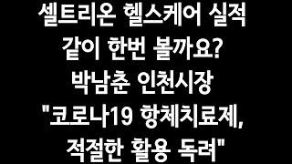 셀트리온 헬스케어 실적 같이 한번 볼까요? 박남춘 인천…
