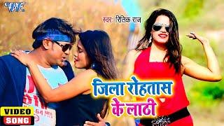 #Video | जिला रोहतास के लाठी | #Ritik Raj का धमाकेदार गाना | Jila Rohtash Ke Lathi | Bhojpuri Song