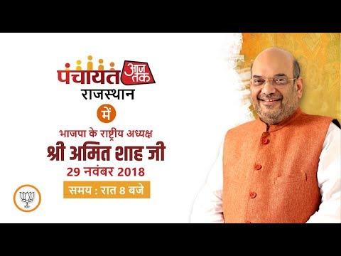 Shri Amit Shah's interview on Aaj Tak. #ShahOnAajTak