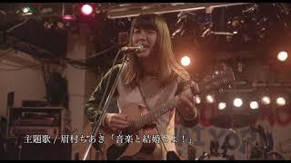 眉村ちあき主演映画「夢の音」 HP:https://music-films.amebaownd.com/...