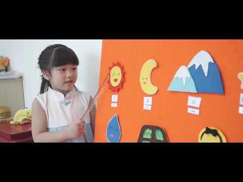Ginger Mandarin - Learning Mandarin Has Never Been So Much Fun