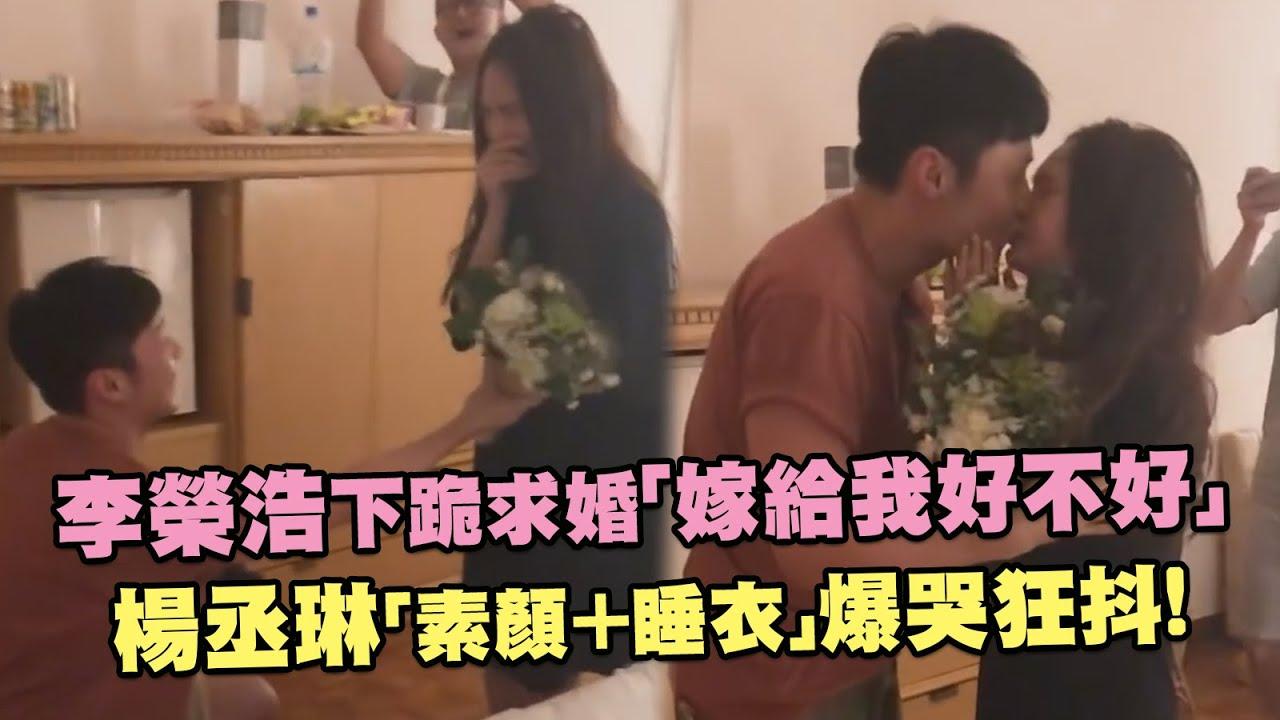 楊丞琳被求婚...「素顏+睡衣」爆哭狂抖 李榮浩「嫁給我好不好」影片曝光