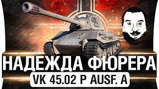 НАДЕЖДА ФЮРЕРА - VK 45.02 (P) Ausf. A