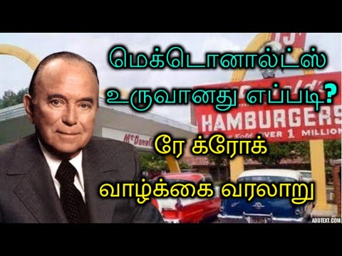 Life history of Ray Kroc (McDonald