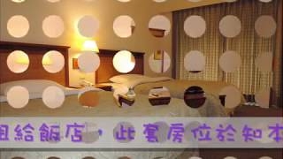 一、目前回租給飯店,此套房位於知本高野飯店高樓層,視野佳。 二、完善...