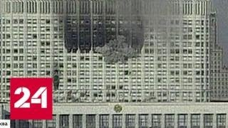 Кровавый октябрь 1993-го: ветви власти не могли договориться друг с другом - Россия 24