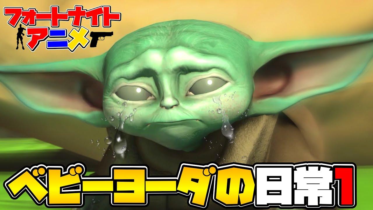 【アニメ】『ベビーヨーダの日常1』【フォートナイト】【Fortnite】