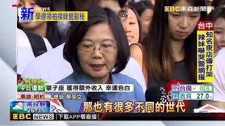 林飛帆接黨副秘 蔡總統:新血加入也要有包容性