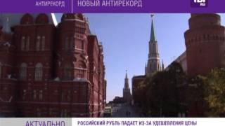 Курс рубля установил новый антирекорд.