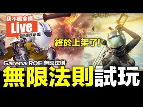 ROE 無限法則 Garena 上架試玩!免費PC吃雞遊戲【我不喝拿鐵 遊戲 ...