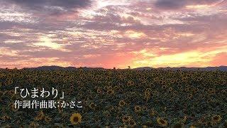かさこ作詞作曲曲「ひまわり」MVメッセージソングライターかさこ