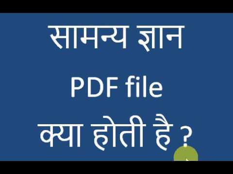 PDF file kya hoti, PDF file full form, PDF file kease edit hoti hai