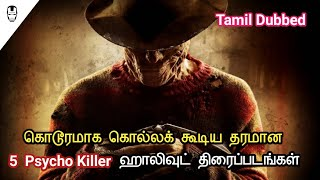 5 Best Psycho Killer Hollywood Movies | Tamil Dubbed | Hollywood World
