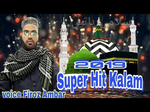 Firoz Ambar Kalkattavi Foulad ka Dil Patthar ka Jigar New 2019 फौलाद का दिल पत्थर का जीगर