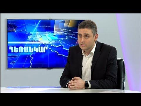 Հեռանկար/Herankar- Վահե Տեր-Մինասյան/Vahe Ter-Minasyan