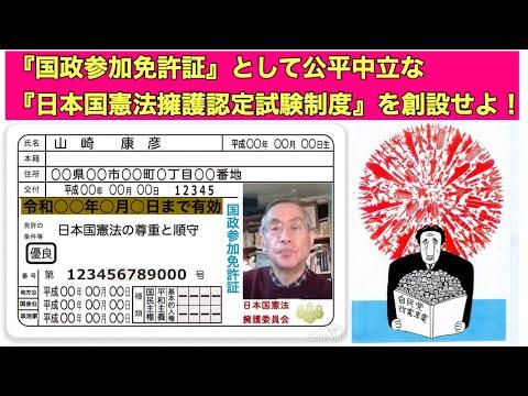 すべての国民が『公民権(立候補権と投票権)』を行使する場合国の最高法規である『日本国憲法』の『基礎知識』を必須義務にすべきである!