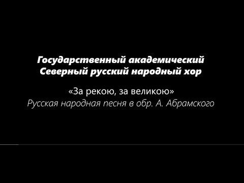 Русская народная песня «За рекою, за великою» в обработке А  Абрамского
