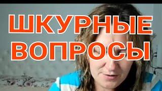 Деревенский дневник очень многодетной мамы /Шкурные вопросы /Обзор Влогов /