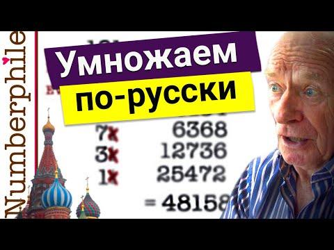 Умножаем по-русски, быстрый перевод в двоичную систему  [Numberphile на русском]