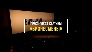 "Ерназар Изтурган. Фильм ""Бизнесмены"""