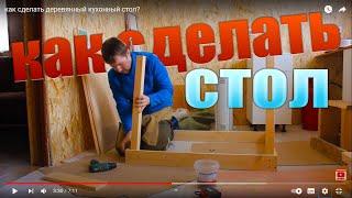 видео Как сделать самому деревянный стол?