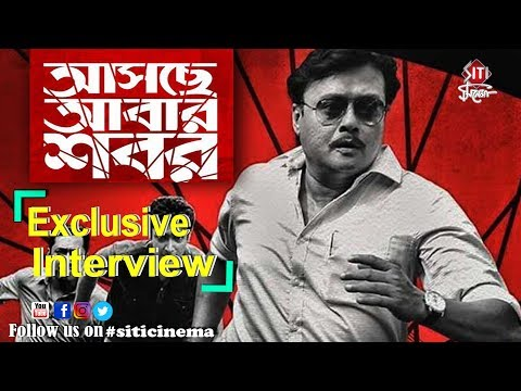 Asche Abar Shabor | Saswata Chatterjee | Exclusive Interview