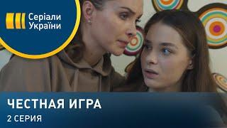 Фото Честная игра (Серия 2)