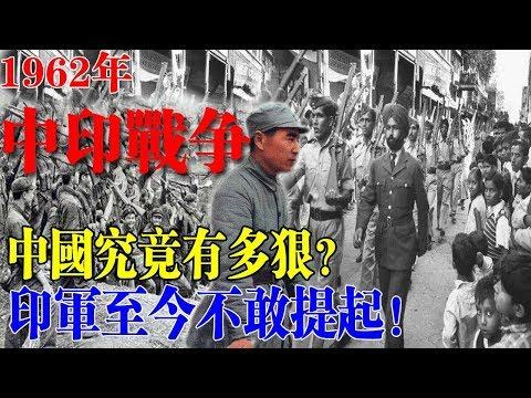霸氣!1962年的中印戰爭,中國軍隊究竟有多狠,印度軍隊至今不敢提起!