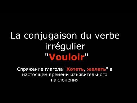 Французский язык от Eugène Sev. Спряжение французского глагола Vouloir Хотеть. Verbe Vouloir