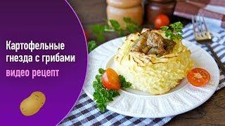 Картофельные гнезда с грибами — видео рецепт