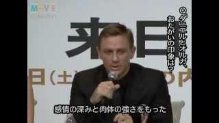Daniel Craig/ 007 Quantum of Solace Press Conference at Tokio ダニエルクレイグ 検索動画 16