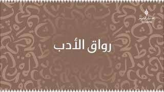 برنامج رواق الأدب ، مع د. خالد الجبر ، القيمة الاجتماعية للأدب