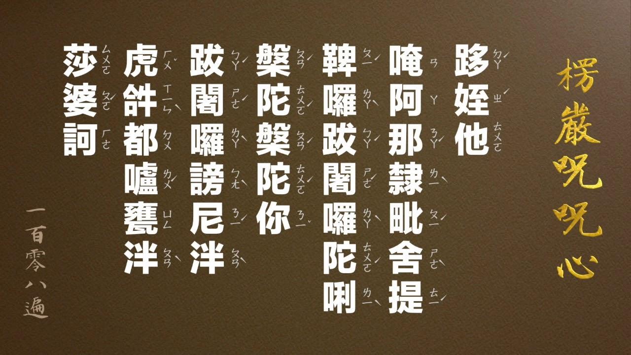 楞嚴咒咒心 108遍 (含中文注音) - YouTube