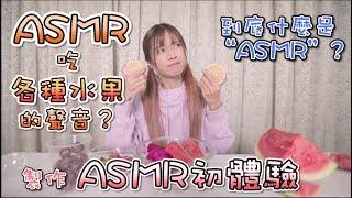 【ASMR】ASMR初體驗!吃東西的聲音很療愈? (Fruit eating ASMR)