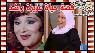 عزيزة راشد بطلة الادوار الثانوية وهذه حقيقة علاقتها بالفنانة المشهورة - قصة حياة المشاهير