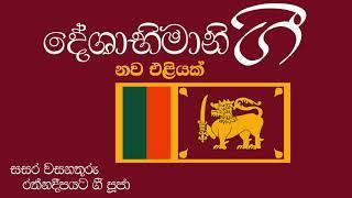 Sinhala Jaya geetha hadata   අතුල සෝමසිරි