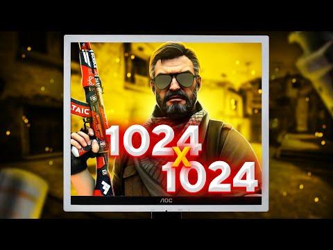 1024x1024 — РАЗРЕШЕНИЕ КОТОРОЕ ПОВЫШАЕТ ФПС В CS:GO