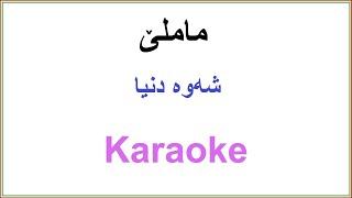 Kurdish Karaoke: Mamle - Shawa dnya ماملێ ـ شهوه دنیا