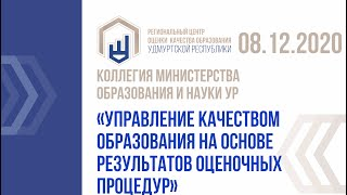 Коллегия Министерства образования и науки Удмуртской Республики от 08.12.2020