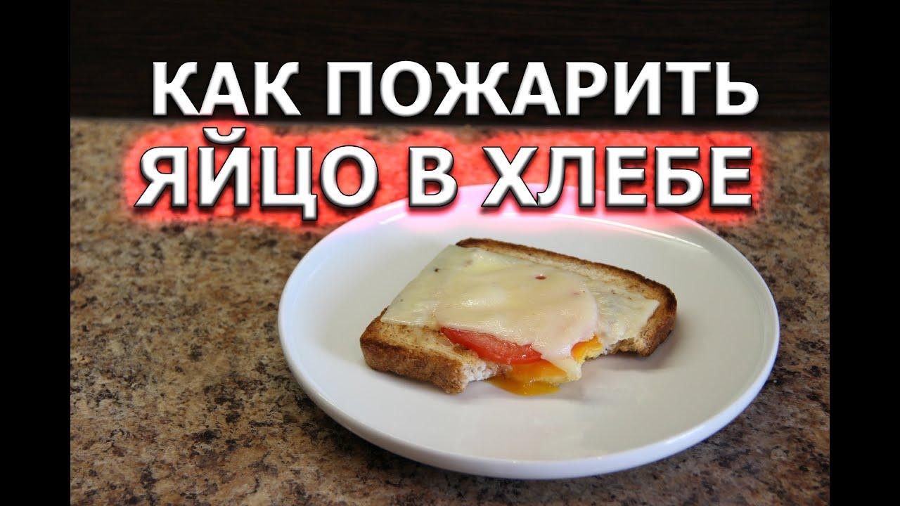 Как пожарить яйцо в хлебе на сковороде