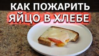 Как пожарить яйцо в хлебе